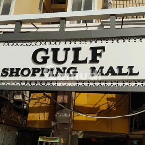 Shop For Sale Mezzanine Floor Gulf Shopping Mall Clifton Teen Talwar Karachi